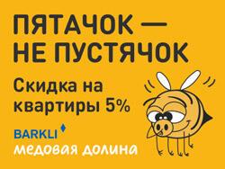 ЖК «Баркли Медовая Долина» — Новая Москва! Квартиры от 2,2 млн рублей